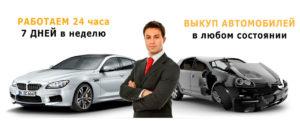 Скупка нерастаможенных авто