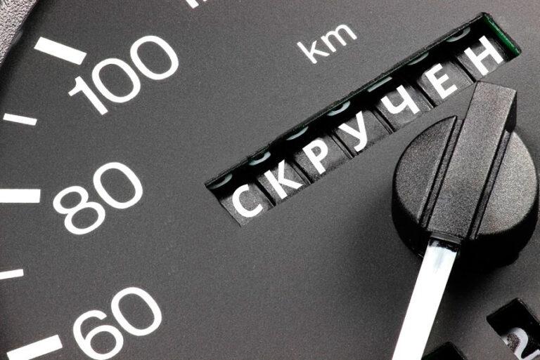 Как проверить реальный пробег автомобиля?